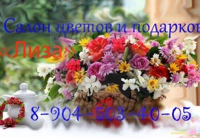 """Магазин цветов и подарков """"ЛИЗА"""" в Чалтыре"""
