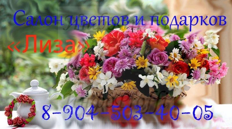 Цветочная Мастерская на Большесальской, 16