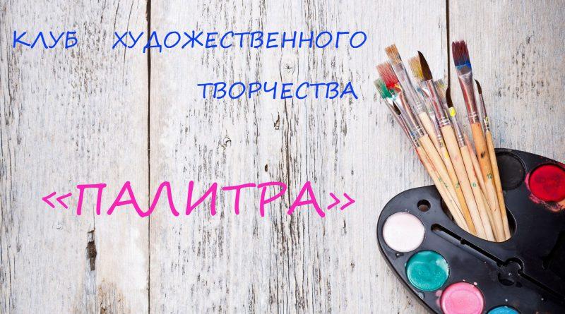 Английский язык для детей в Чалтыре - image palitra-3-800x445 on http://infoproffi.ru