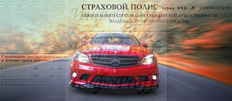 Автострахование (ОСАГО, КАСКО) - image 1-3-800x350 on http://infoproffi.ru