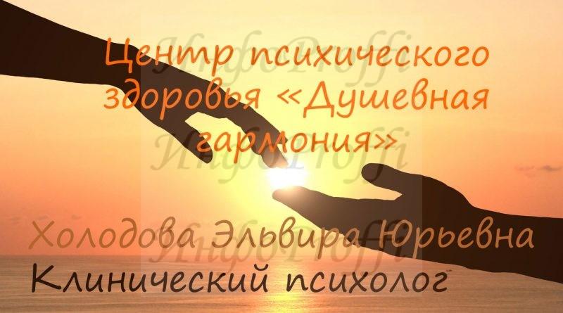 Благотворительность - это благо творить... - image E`lvira-1-800x445 on http://infoproffi.ru