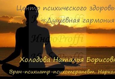 Центр психического здоровья «ДУШЕВНАЯ ГАРМОНИЯ»