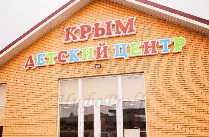 Английский язык для детей в Чалтыре - image kryim-l-679x445 on http://infoproffi.ru