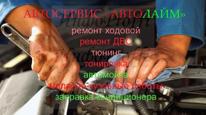 Автострахование (ОСАГО, КАСКО) - image servis-laym-800x445 on http://infoproffi.ru