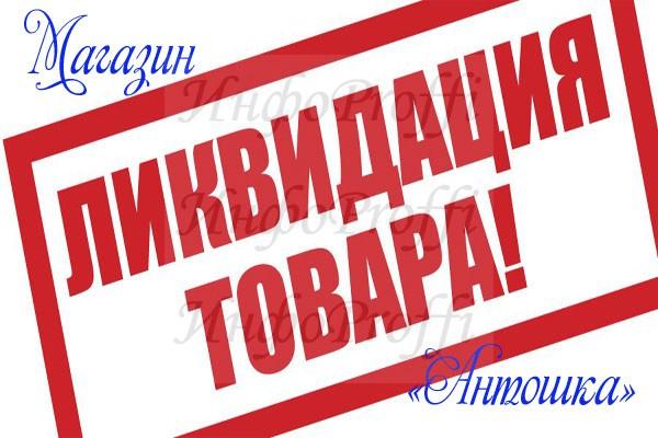 Английский язык для детей в Чалтыре - image Antoshka on http://infoproffi.ru