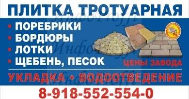 Системы безопасности в Чалтыре ARS-SB - image Trotuarnaya-plitka-021-390x205 on http://infoproffi.ru