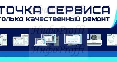 Работа в Чалтыре - image tochka-390x205 on http://infoproffi.ru