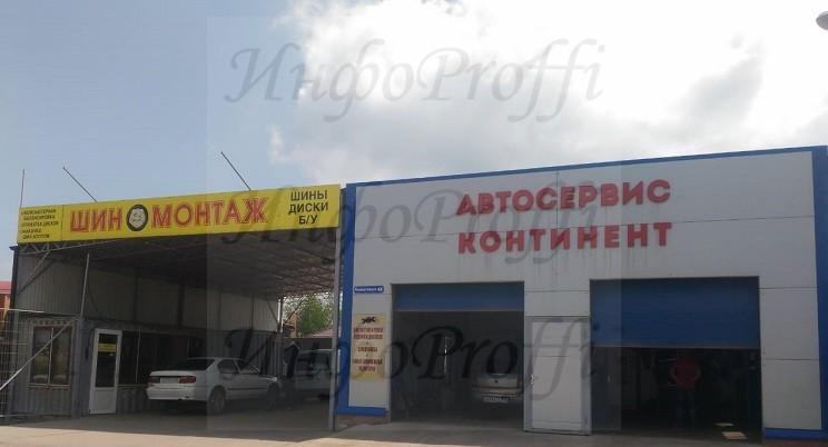 Автострахование (ОСАГО, КАСКО) - image Kontinent-003 on http://infoproffi.ru