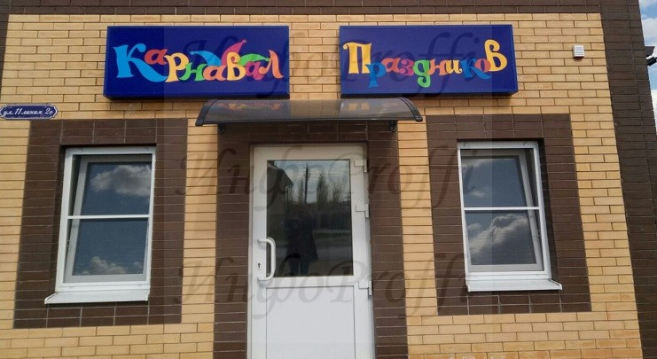 Английский язык для детей в Чалтыре - image fasad-kostyumyi-001 on http://infoproffi.ru