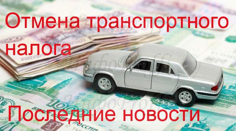 Женщинам разрешили брать отпуск в любое время: закон принят - image otmena-transportnogo-naloga1-800x445 on http://infoproffi.ru