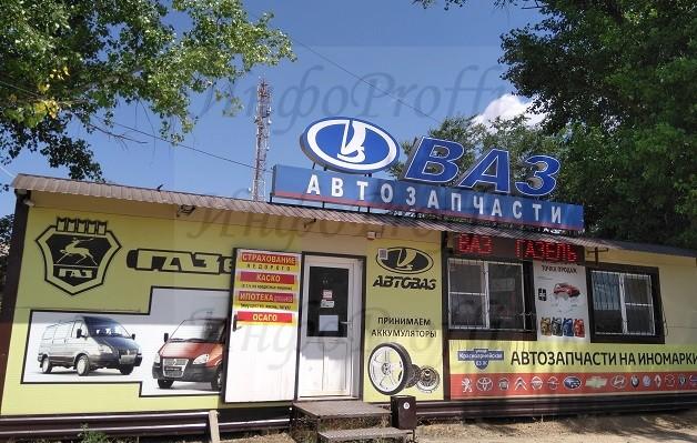 Автострахование в Чалтыре - image Avtozapchasti-2-048 on http://infoproffi.ru