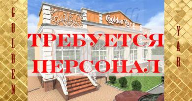 Продажа готового бизнеса в Чалтыре - image GOLDEN-YAR-ispr-390x205 on http://infoproffi.ru