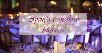Продажа готового бизнеса в Чалтыре - image arenda-390x205 on http://infoproffi.ru