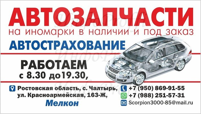 Автострахование в Чалтыре - image avtozapchasti-005 on http://infoproffi.ru