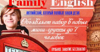 Английский язык для детей в Чалтыре