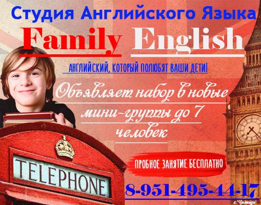 Английский язык для детей в Чалтыре - image FAMILY-ENGLISH.jpg-400 on http://infoproffi.ru