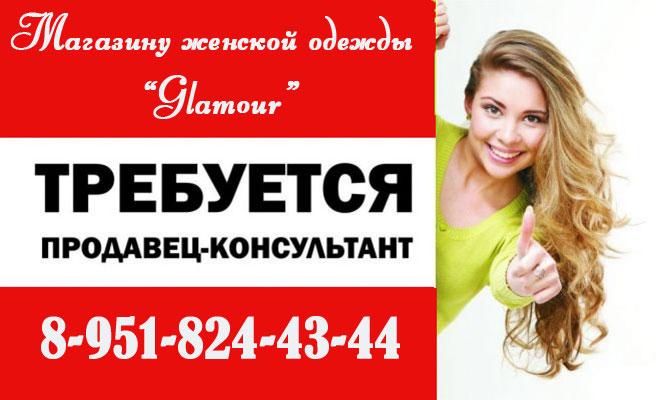 Работа в Чалтыре - image Rabota-v-chaltyire on http://infoproffi.ru
